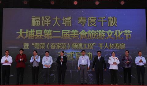 广东省大埔县第二届美食旅游文化节盛装启幕