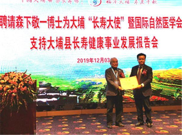 世界长寿乡健康产业发展联盟秘书处(筹)大埔成立